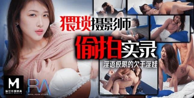 麻豆傳媒映畫原版 皇家華人 猥瑣攝影師偷拍實錄
