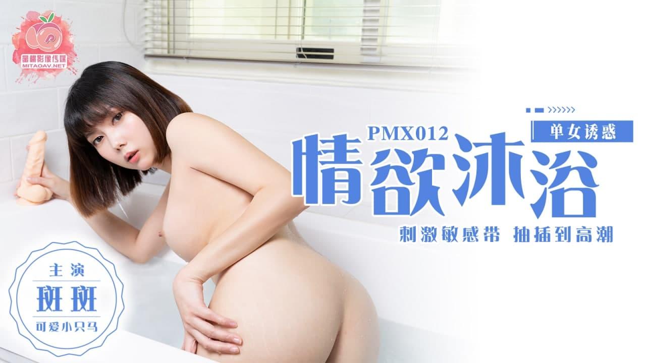 蜜桃影像PMX012.斑斑.情欲沐浴