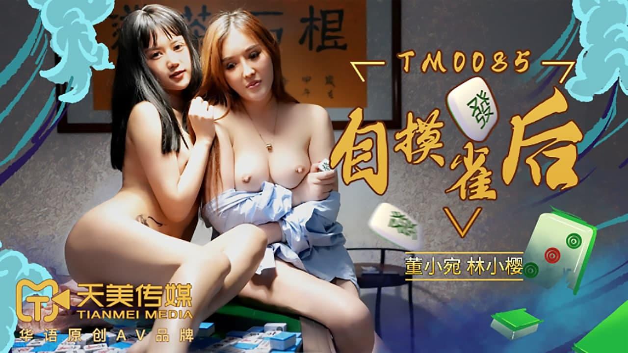 天美传媒原版 TM0085 自摸雀后 董小宛