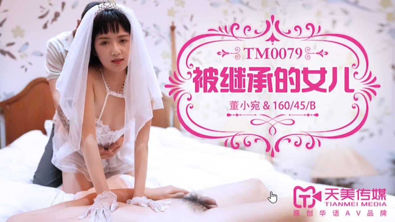 天美传媒TM0079 被继承的女儿 董小宛