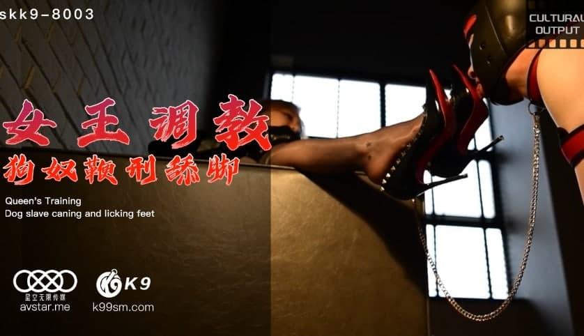 XKK98003 - 女王调教1狗奴鞭刑舔脚