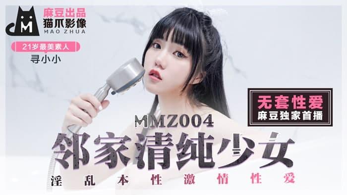 麻豆傳媒映畫原版 MMZ004 無套 鄰家青春少女 尋小小