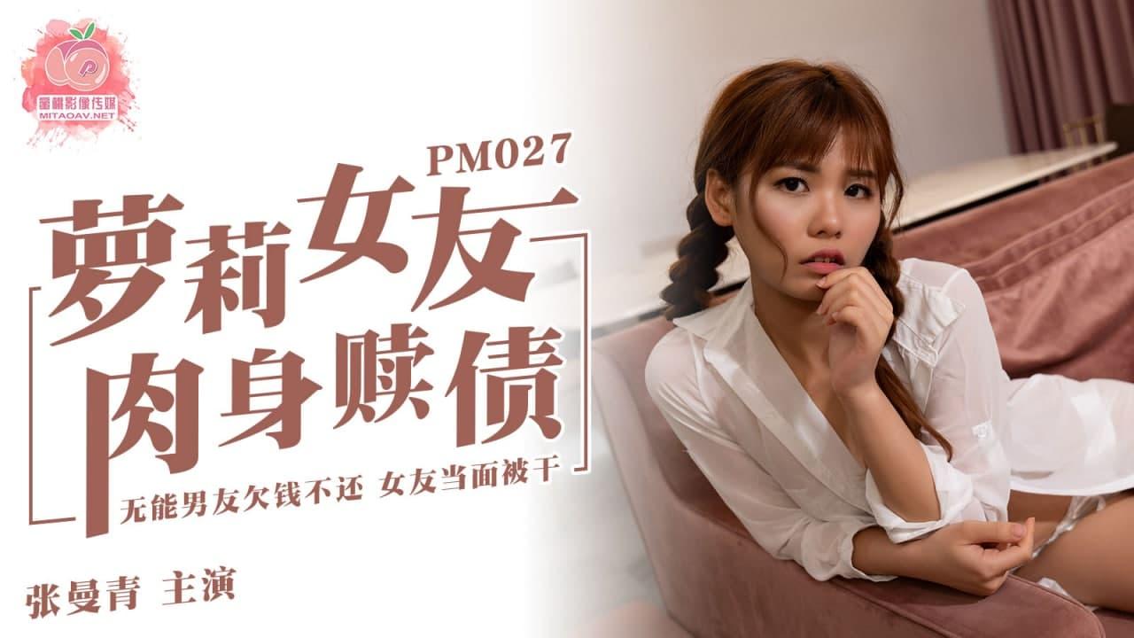 蜜桃影像原版 PM027 萝莉女友 肉身还债 张曼青