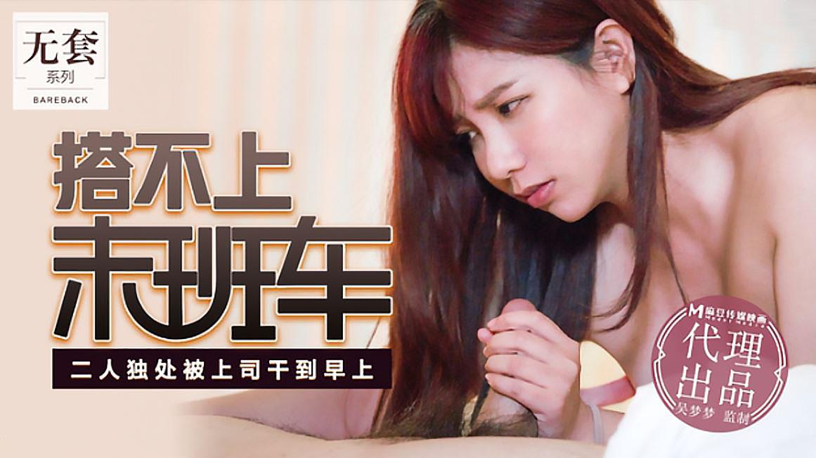 麻豆傳媒台湾第一女优吴梦梦.无套系列.搭不上末班车