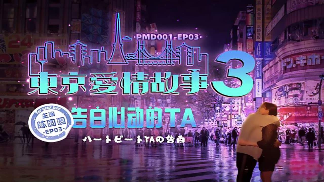 蜜桃影像PMD001-EP03东京爱情故事之告白-陈圆圆