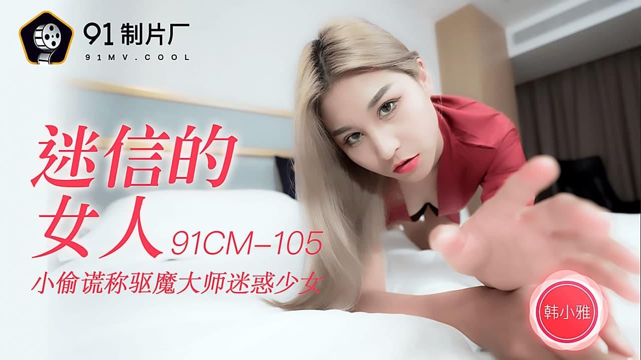 91CM-105 迷信的女人 -韩小雅