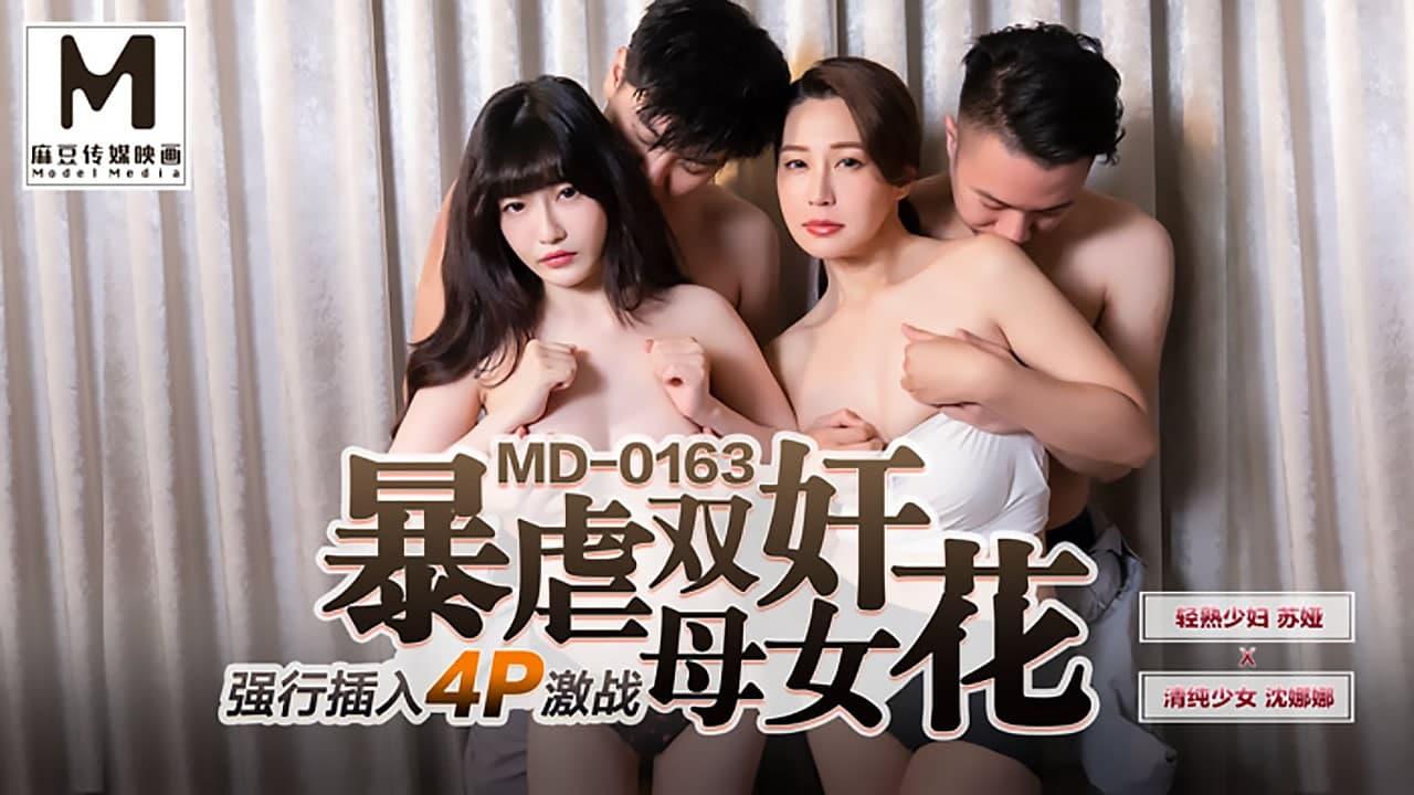 MD0163暴虐雙姦母女花/強行插入4P激戰-沈娜娜-苏娅