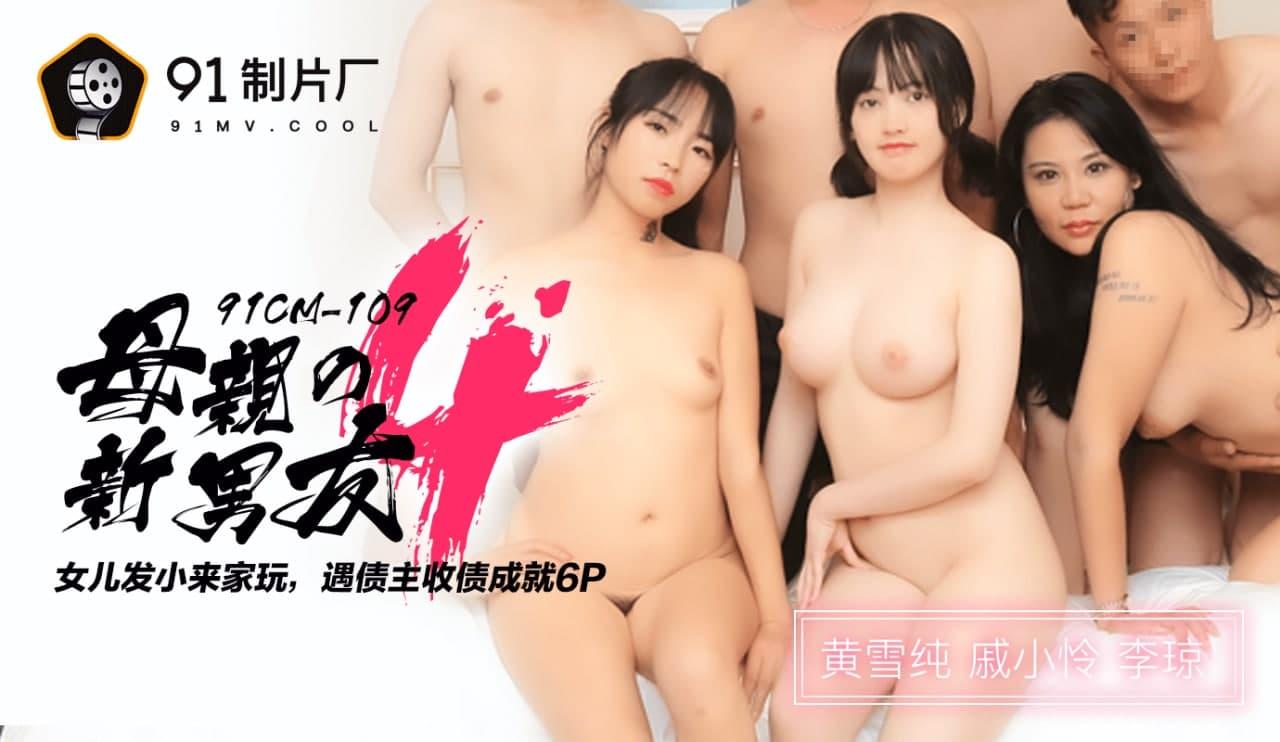 91CM-109母亲的新男友(四)群P大站-李琼-戚小怜-黄雪纯