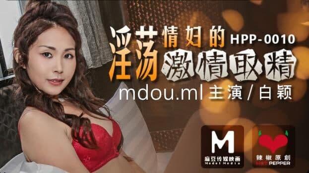 麻豆傳媒 HPP0010 導演系列 淫蕩情婦的激情取精 白穎