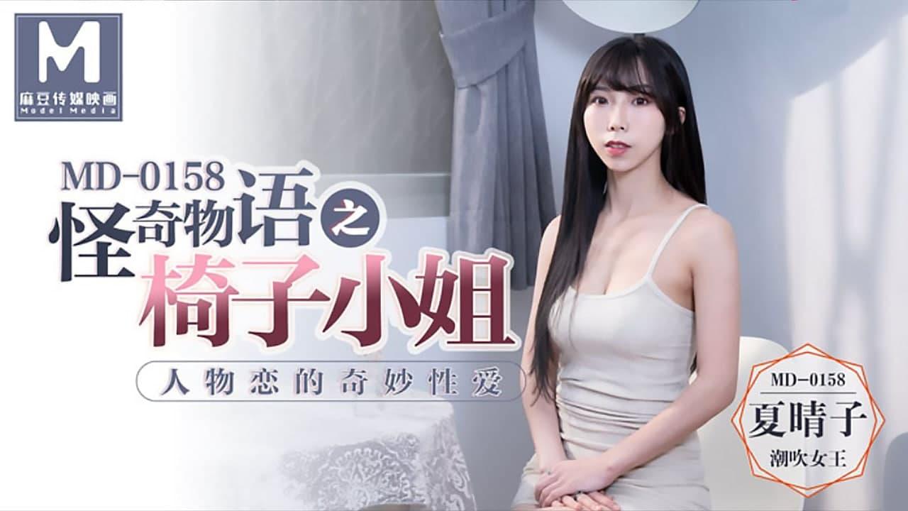 麻豆MD0158.夏晴子.怪奇物语之椅子小姐.人物恋的奇妙性爱