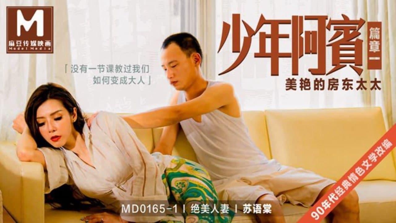 麻豆傳媒映畫MD0165-1 少年阿賓篇章一 美艷的房東太太 蘇語棠