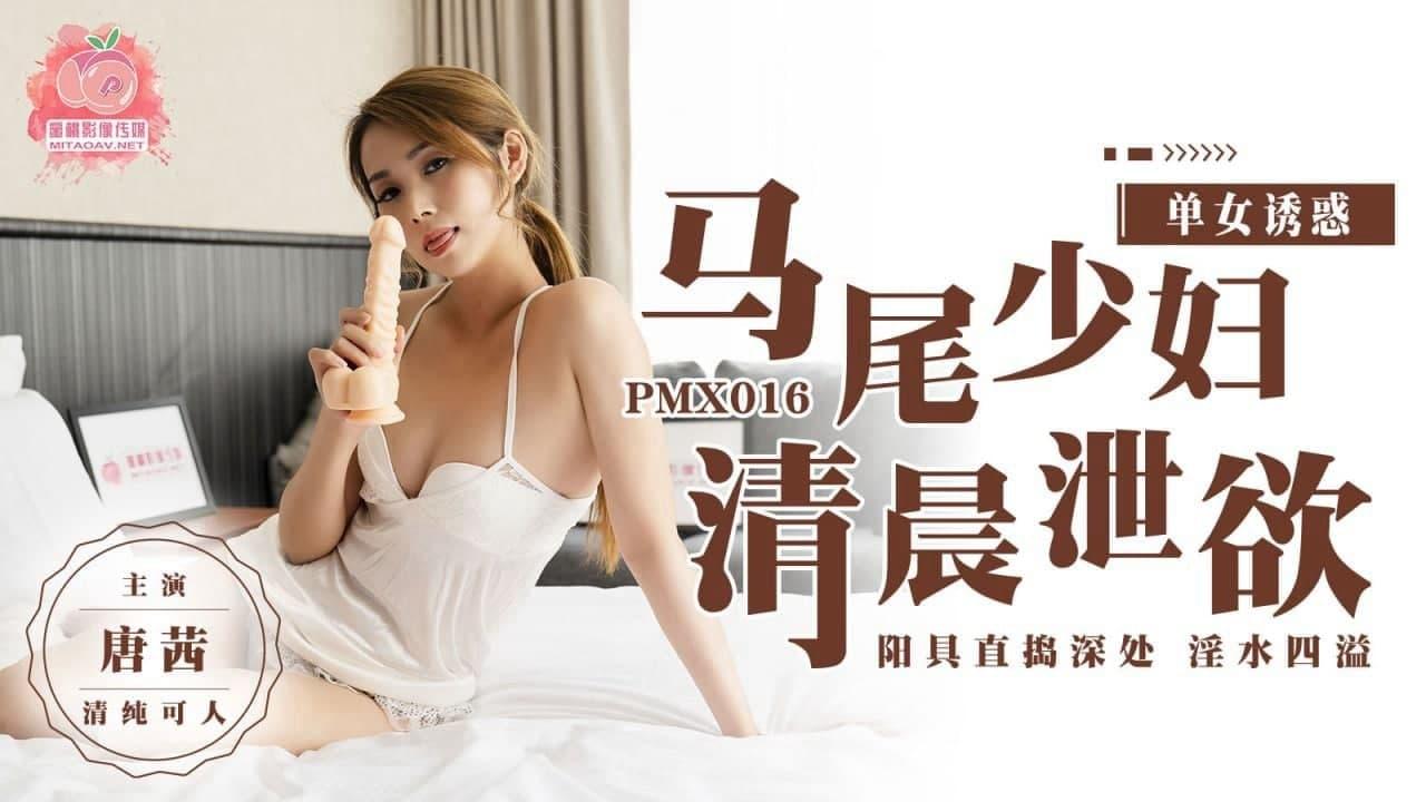 蜜桃影像PMX016.唐茜.马尾少妇清晨泄欲