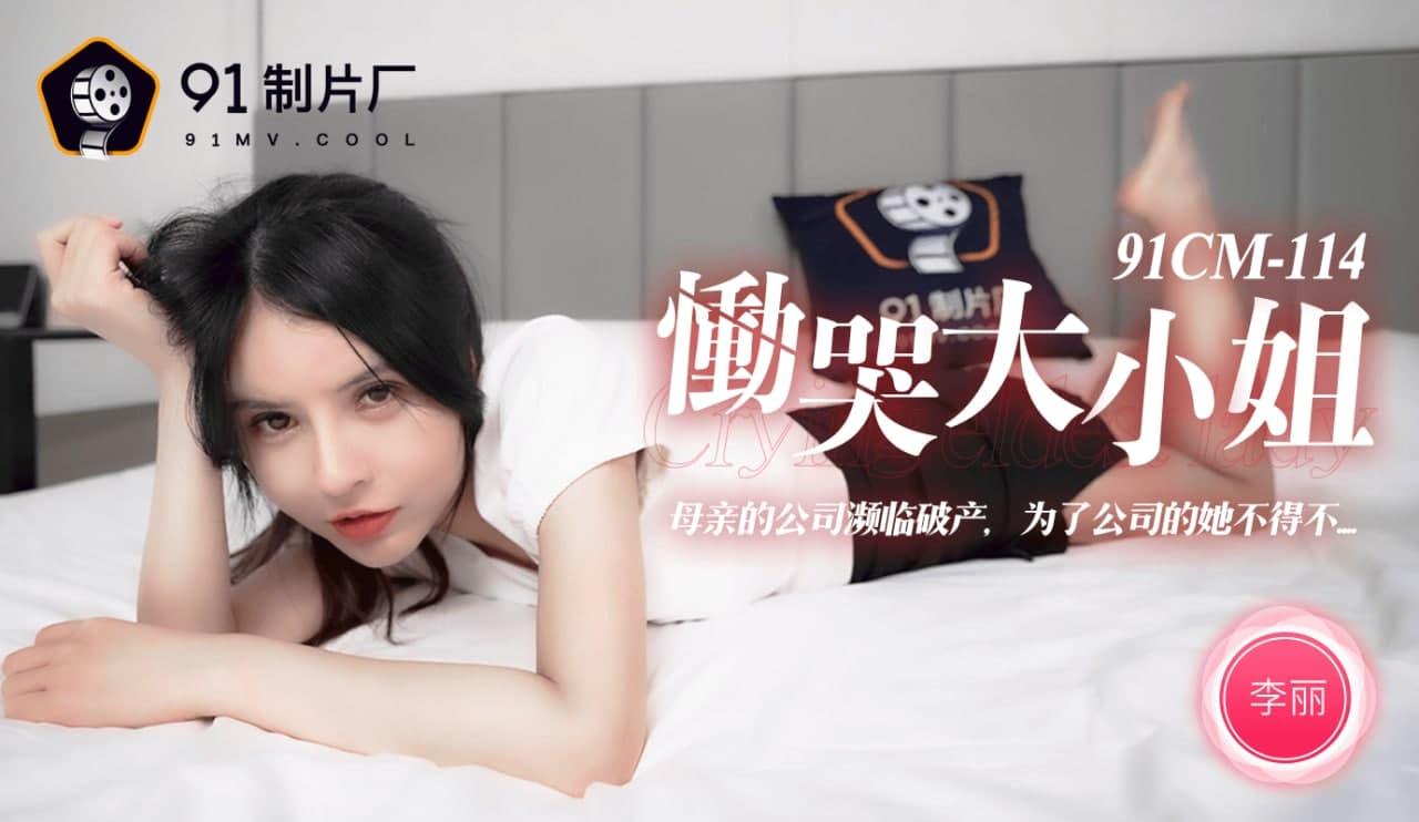 91CM-114 恸哭大小姐-李丽