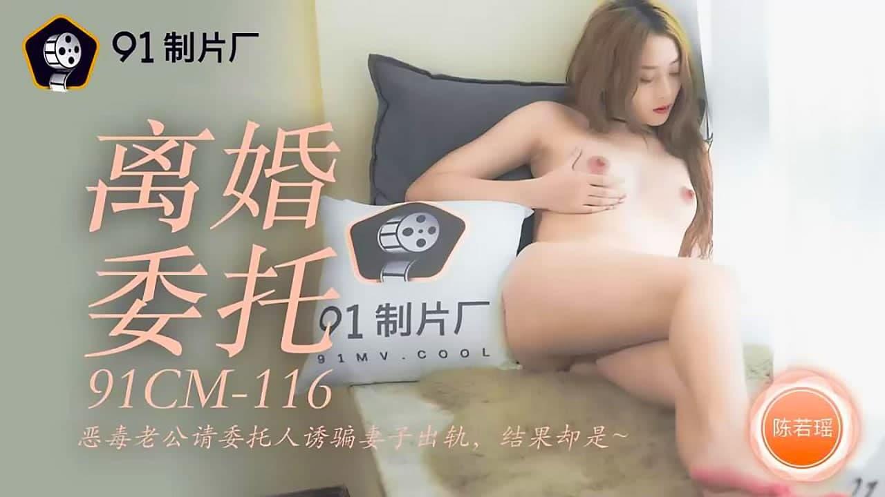 91CM-116离婚委托-陈若瑶