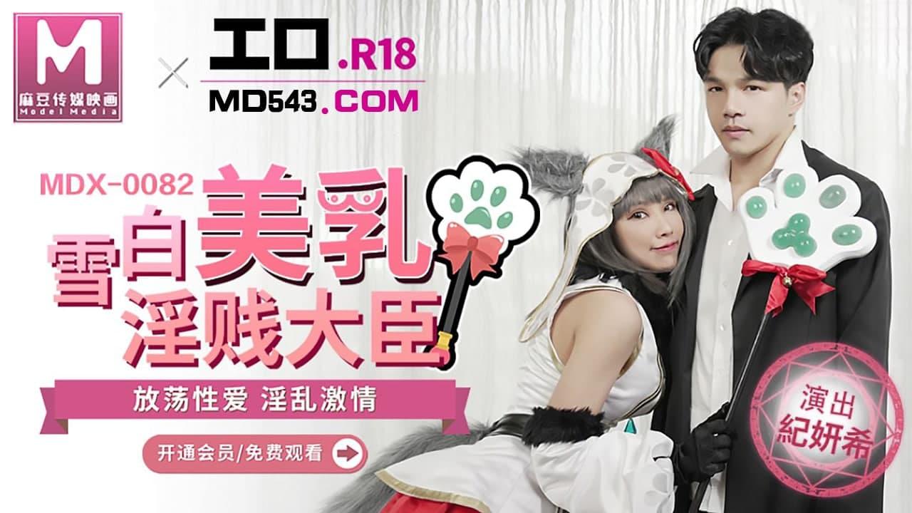 麻豆传媒MDX-0082雪白美乳淫贱大臣-纪妍希