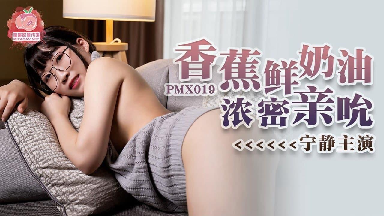 蜜桃影像PMX019香蕉鲜奶油浓密亲吮-宁静
