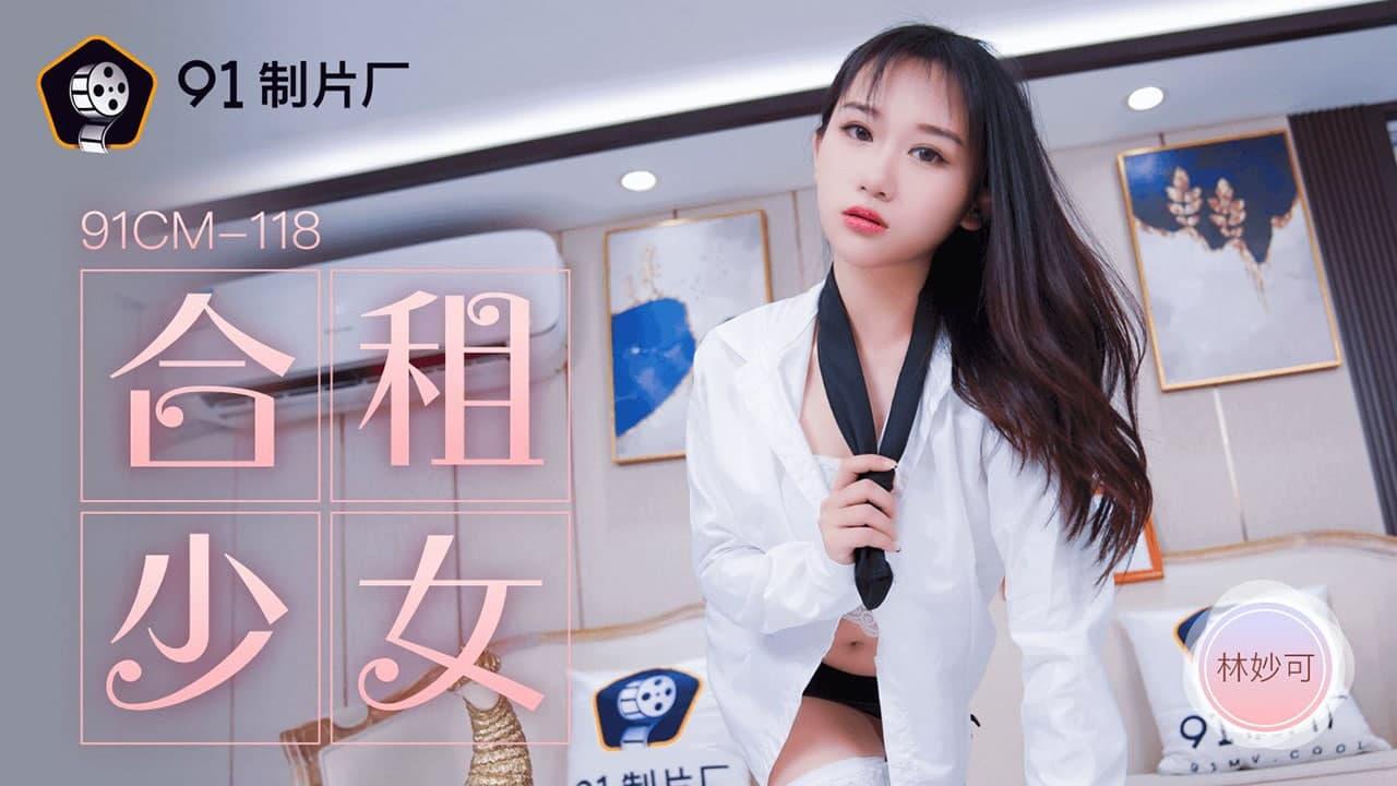 91CM-118 合租的女生-林妙可