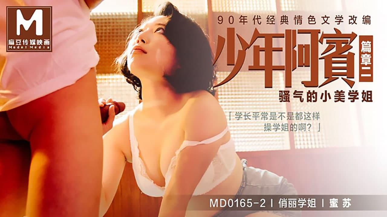 麻豆传媒MD0165-2少年阿宾篇章二-骚气的小美学姐-蜜苏