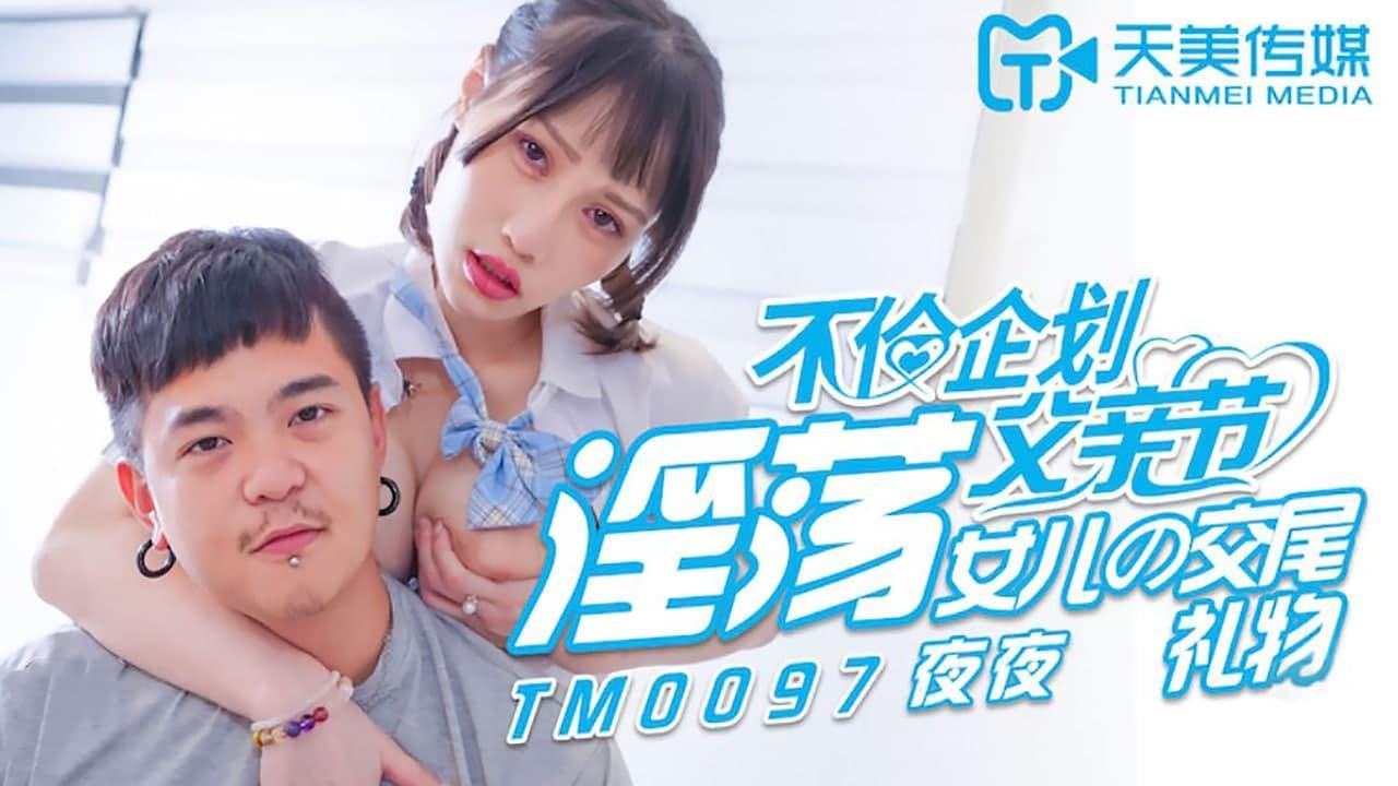 天美传媒TM0097.夜夜.不伦企划父亲节