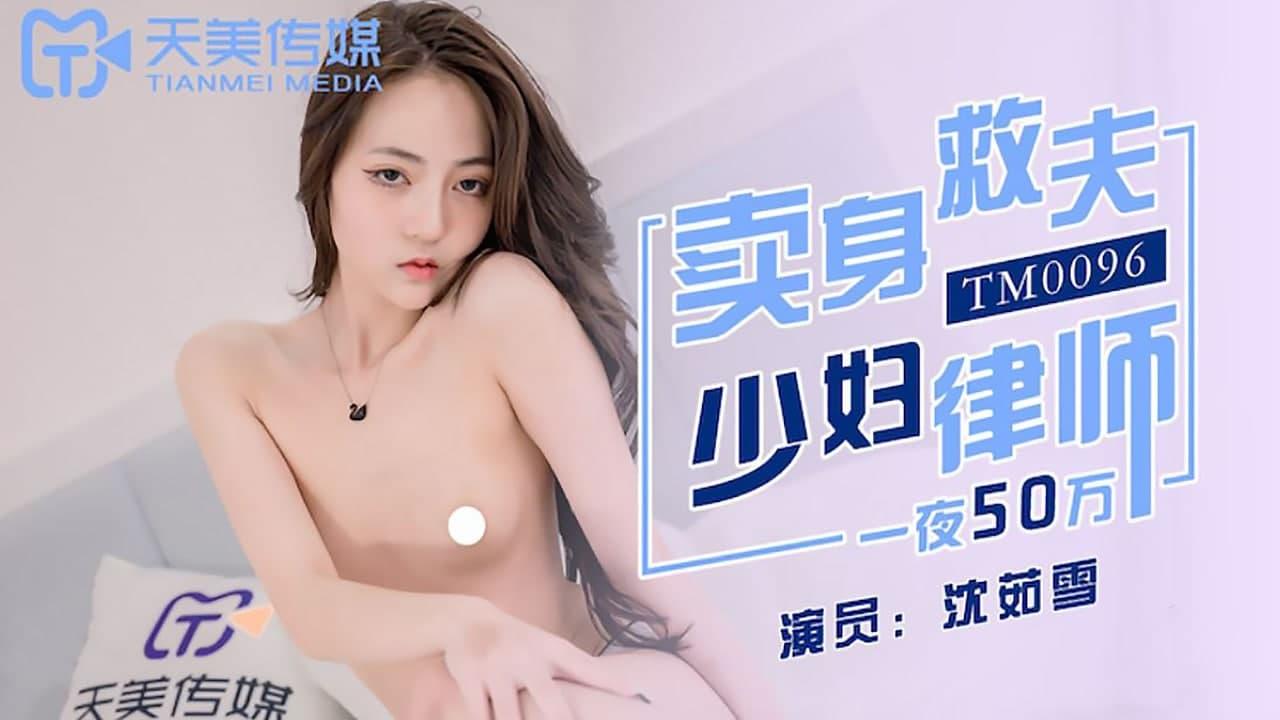 天美传媒TM0096.沈茹雪.卖身救夫少妇律师