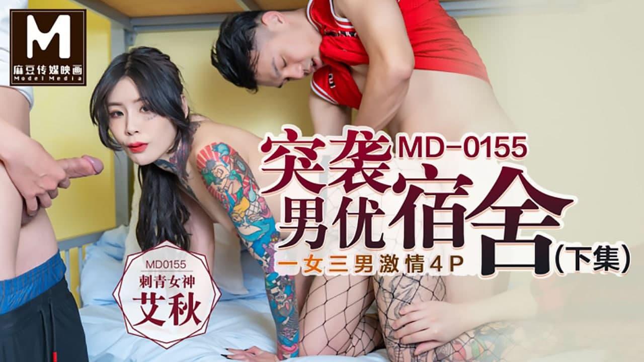 麻豆传媒MD0155突袭男优宿舍下集-艾秋
