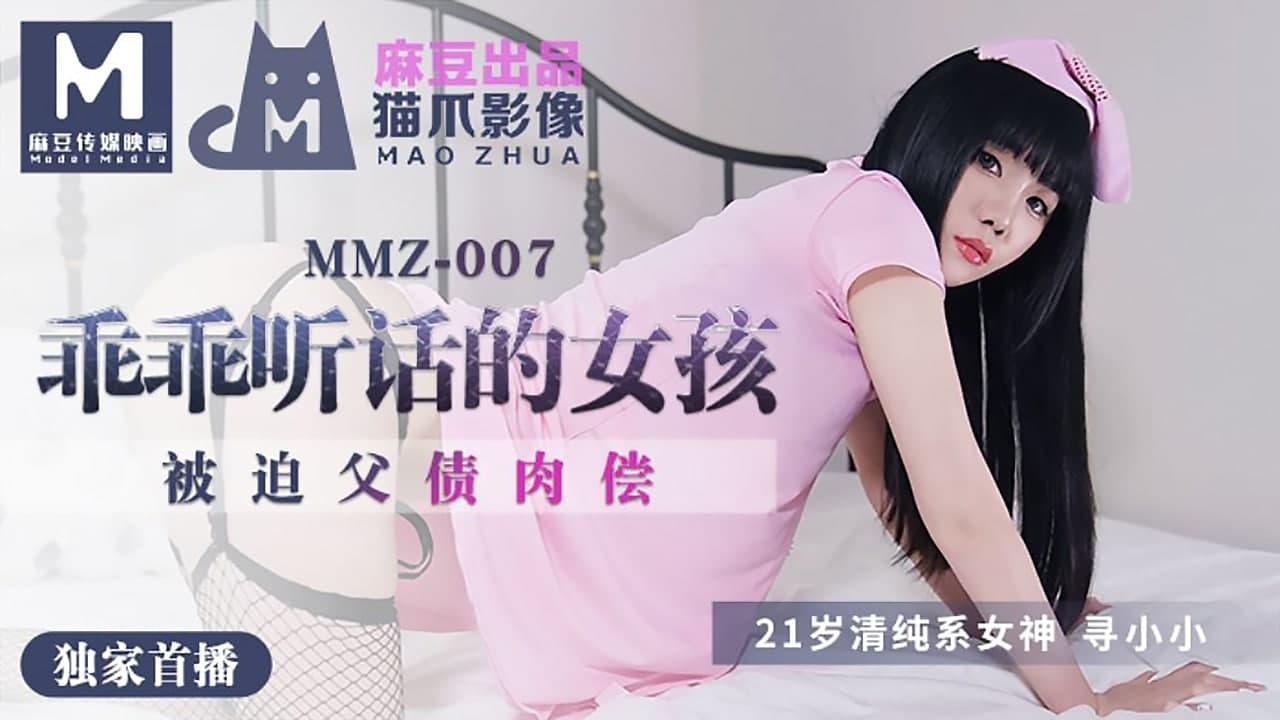 麻豆傳媒 MMZ007 做個乖乖聽話的小女孩 父債肉償 尋小小