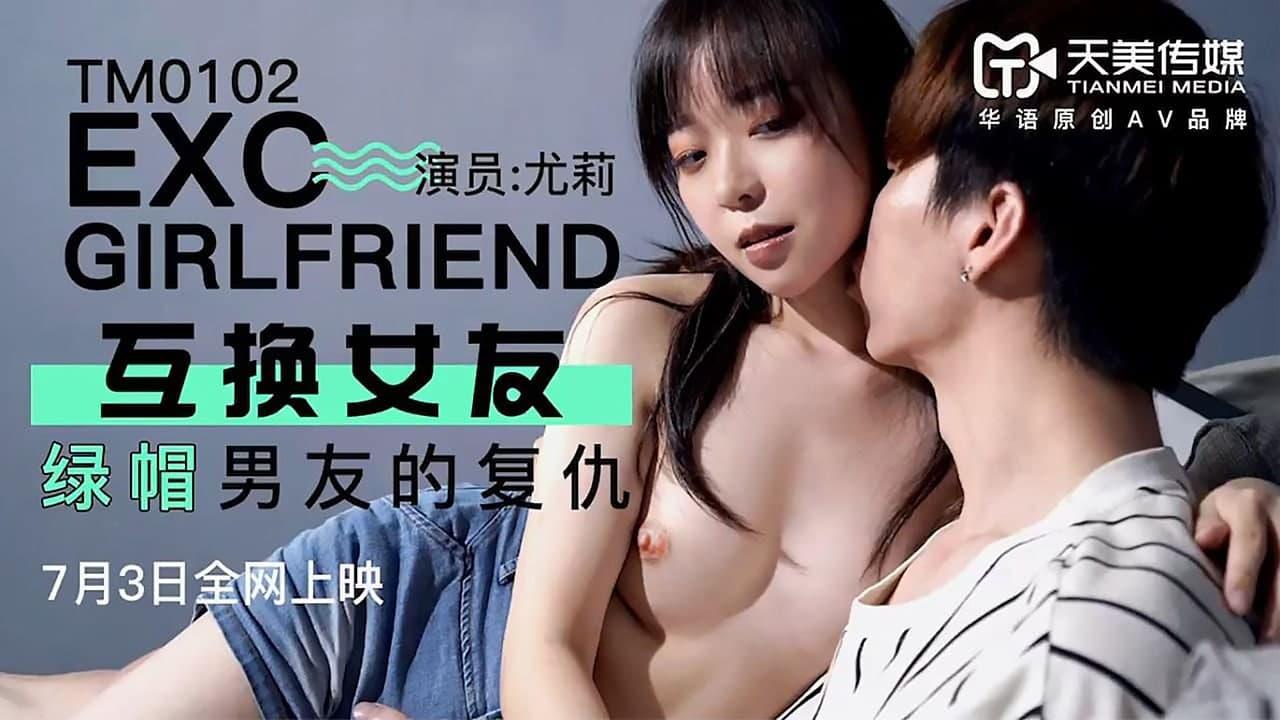天美传媒TM0102-互换女友