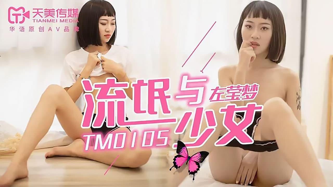 天美TM0105流氓与少女-左莹梦