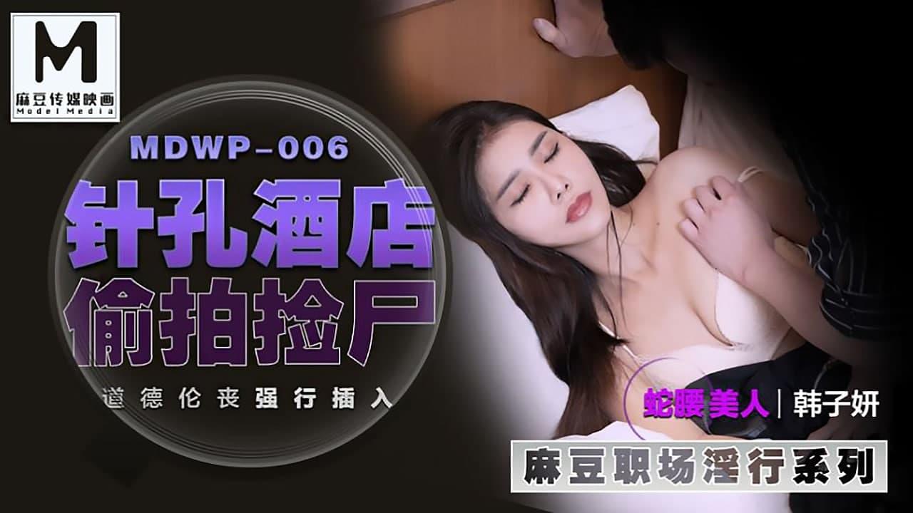 麻豆MDWP0006 針孔酒店偷拍撿屍 道德淪喪强行插入