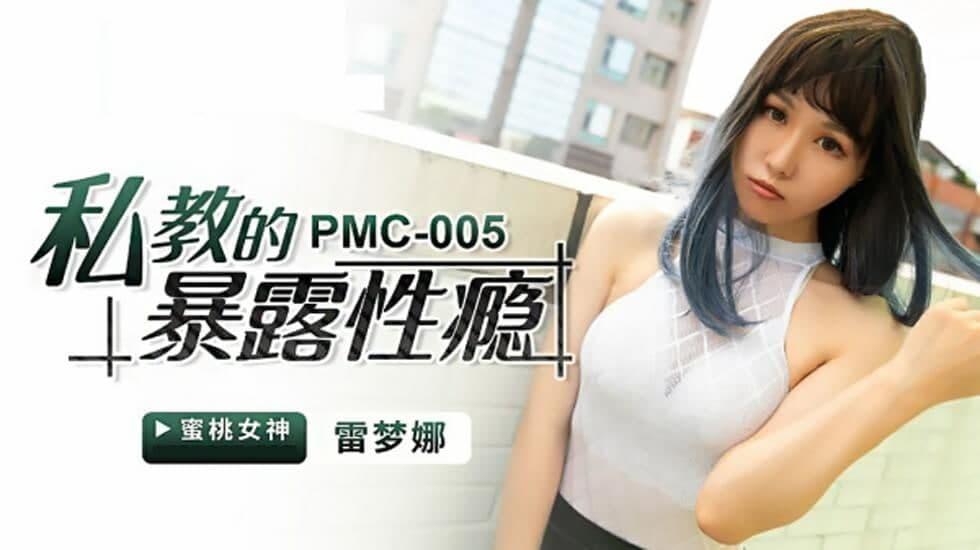 蜜桃影像传媒PMC005私教的暴露性瘾-雷梦娜