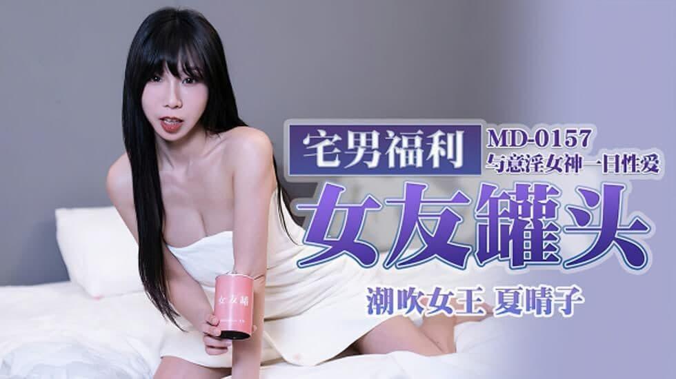 麻豆傳媒映畫原版 MD0157 女友罐頭 夏晴子