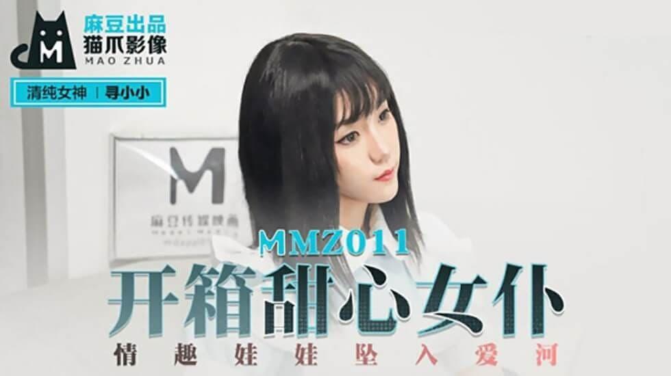 麻豆MMZ011 開箱甜心女僕