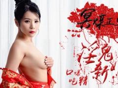 蜜桃影像 PM013 冥媒正娶的淫鬼新娘 仙兒
