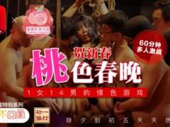 PM021 牛年贺岁 喜淫新春 1女vs14男-雷梦娜群P