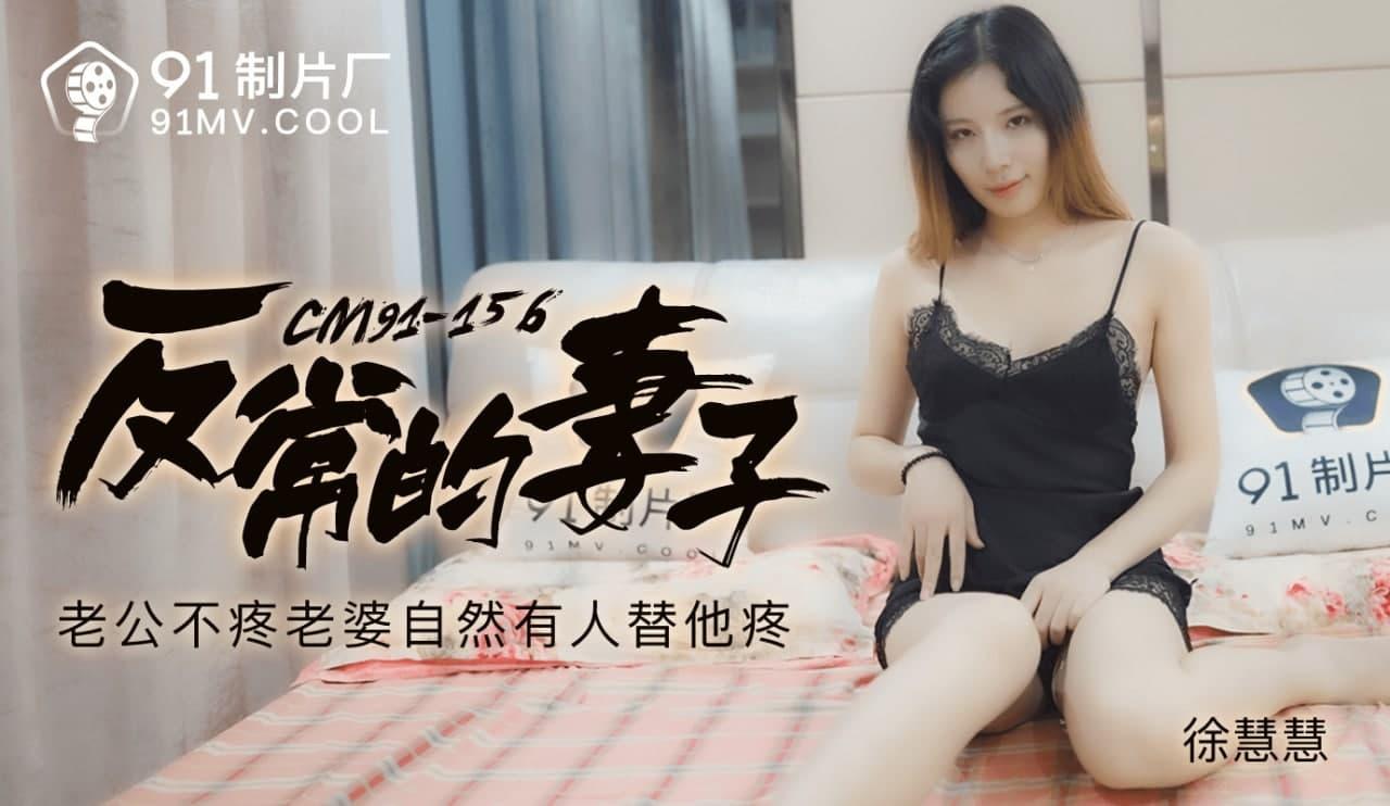 91制片厂 91CM-156 反常的妻子 徐慧慧