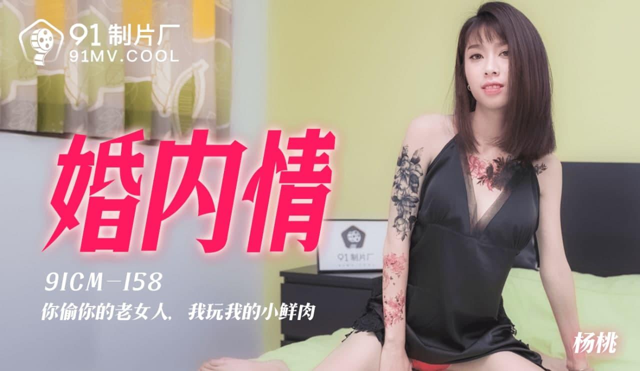 91制片厂 91CM-158 婚内情-杨桃