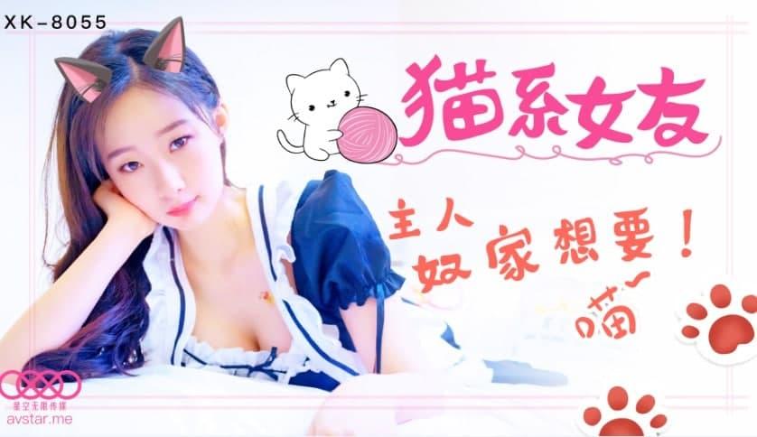 XK8055猫系女友-萌萌