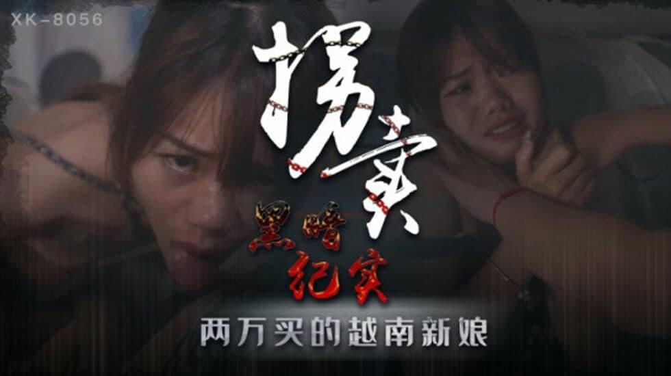 XK8056拐卖 黑暗纪实 两万买的越南新娘-蓝春语