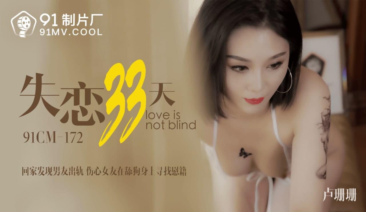 91制片厂91CM-172 失恋33天-卢珊珊