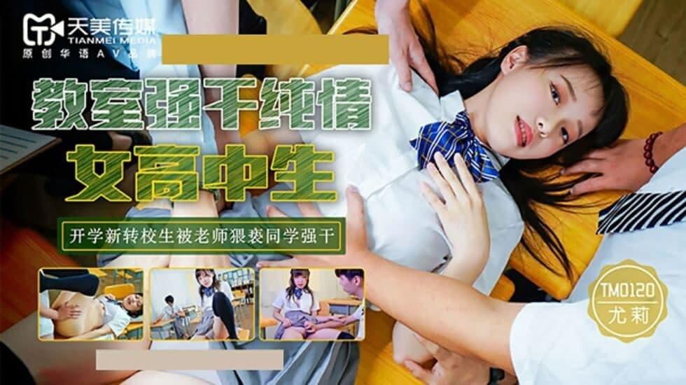 TM0120-教室强干纯情女高中生-尤莉