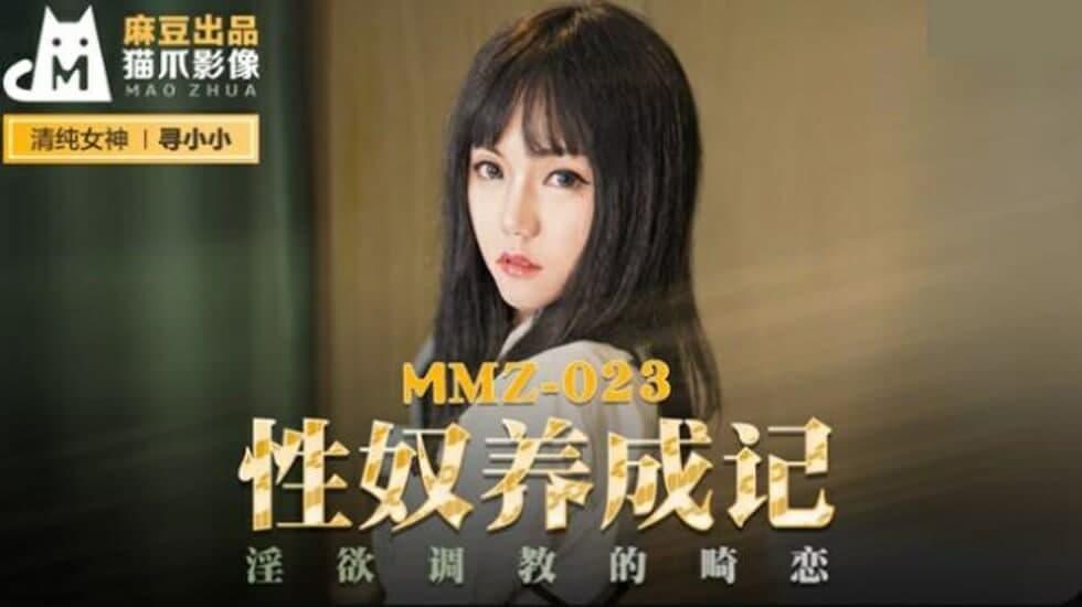MMZ023 性奴养成记 淫欲调教的畸恋-寻小小