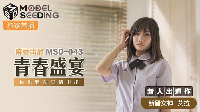 MSD043 青春盛宴-艾拉