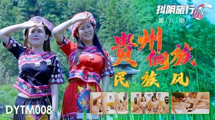 抖阴DYTM008抖阴旅行射第8期贵州侗族民族风
