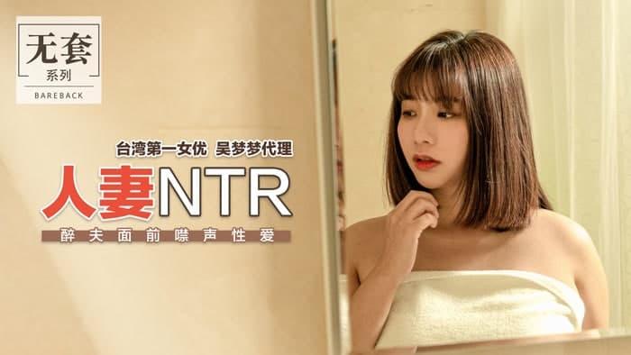 麻豆番外无套系列人妻NTR-吴梦梦