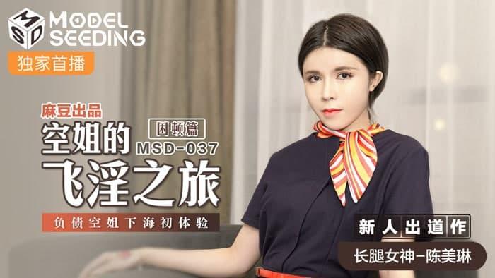 麻豆传媒  MSD037 空姐的飞淫之旅 困顿篇 新人女优-陈美琳