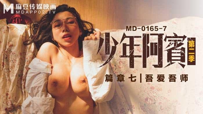 麻豆传媒MD0165-7少年阿宾篇章七-吾爱吾师-夏晴子