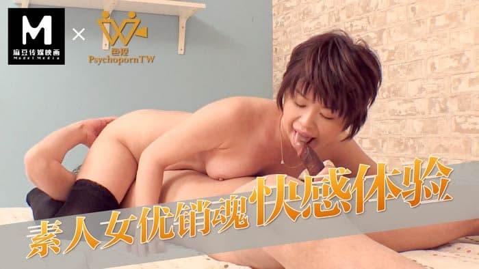 麻豆传媒 番外 日本素人女优销魂快感体验