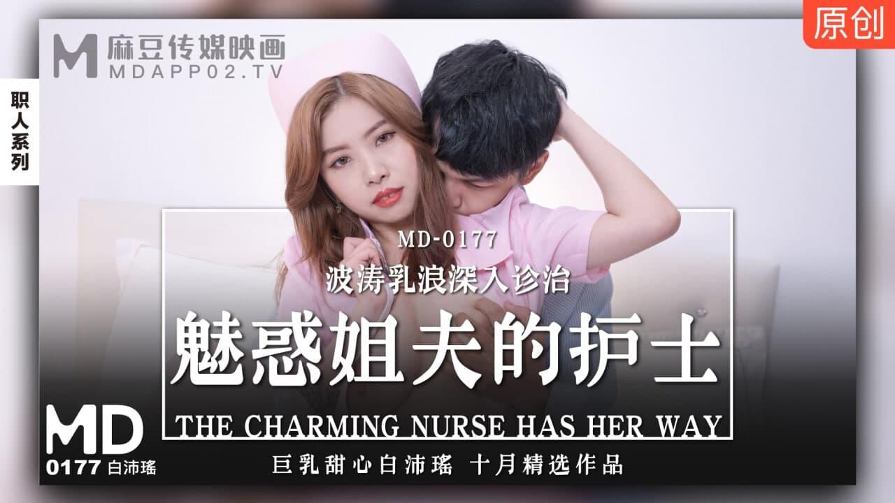 麻豆传媒MD0177魅惑姐夫的护士-白沛瑶