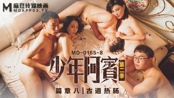 麻豆传媒MD0165-8 少年阿宾 篇章八 古道热肠 苏娅 蜜苏(苏艾文)