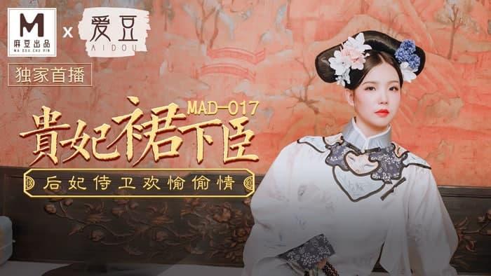 爱豆MAD017贵妃裙下臣-文冰冰